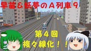 【早苗と妖夢のゆっくりA列車で行こう9】第四回 複々線化!!