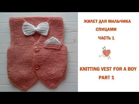 Жилетка спицами для мальчика. Часть 1/How To Knit SIMPLE VEST. Part 1