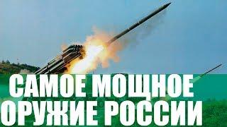 Самое мощное современное оружие России