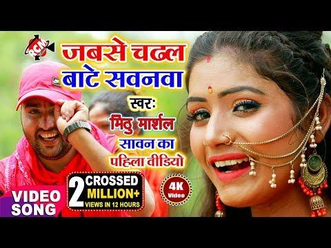 ||-जबसे-चढ़ल-बाटे-सवनवा-||-मिठु-मार्शल-का-2019-का-पहिला-सावन-स्पेशल-कांवर-वीडियो