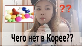 Чего НЕТ в Корее!что надо взять в Корею 러시아에는 있고 한국에 없는 것은?|минкюнха|Minkyungha|경하!
