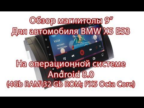 Новая магнитола для BMW X5 E53 на Android 8.0 с 4Gb RAM и 8-ядерным процессором