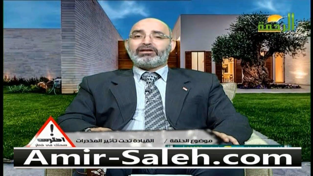 القيادة تحت تأثير المخدرات أو مسكر | الدكتور أمير صالح | احترس صحتك في خطر