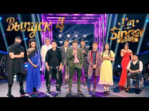 Шоу I'm Singer Kazakhstan: 4 этап конкурса