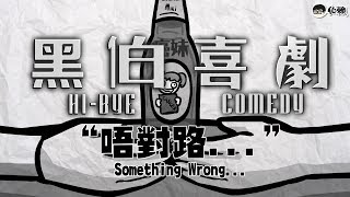 """【伯賴】黑伯喜劇 EP.19 """"唔對路..."""""""