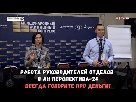 Агентство недвижимости: работа руководителей. Басырова Л., Исянгулов Р., Перспектива-24