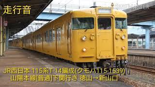 【走行音】JR西日本 115系T‐14編成(クモハ115‐1539)山陽本線[普通]下関行き 徳山→新山口