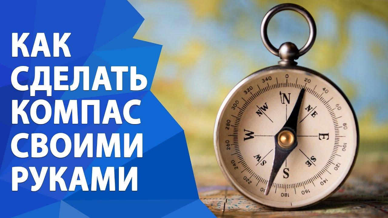 Для школы компас своими руками из