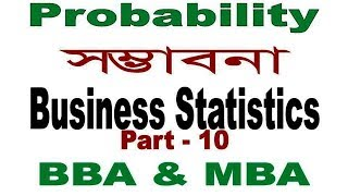 Probability সম্ভাবনা, Business Statistics, bangle tutorial part -10