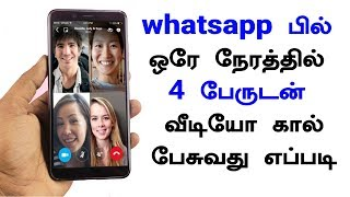 New Update WhatsApp group video calling in Tamil - Loud Oli Tech