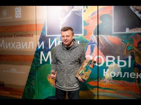 Презентация книги Наталии Семеновой Михаил и Иван Морозовы. Коллекции | 18 декабря 2018 года