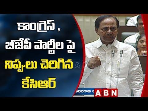 కాంగ్రెస్ , బీజేపీ పార్టీలపై  నిప్పులు చెరిగిన కేసిఆర్ | CM KCR Serious Comments On Congress , BJP
