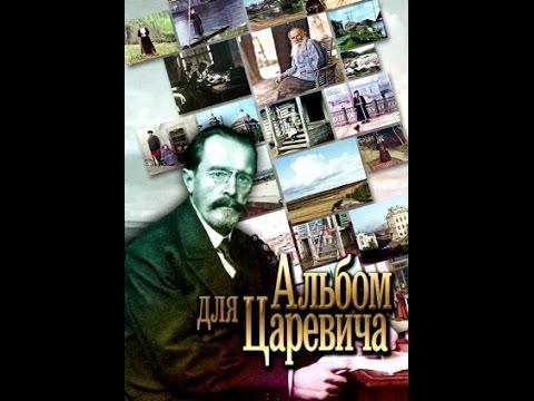 Альбом для царевича (2004) фильм