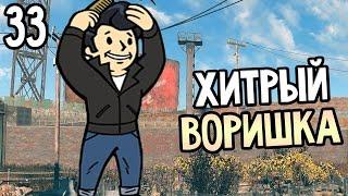 Fallout 4 Прохождение На Русском 33 ХИТРЫЙ ВОРИШКА