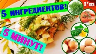 Простой вкусный салат с красной рыбой за 5 минут! Готовим дома.