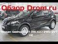 Nissan Qashqai 2017 1.2T (115 л.с.) 2WD CVT XE - видеообзор