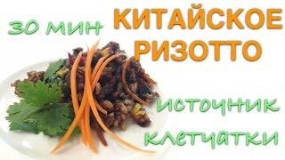 Коричневый и черный рис с мясом и овощами. Китайское блюдо.