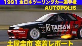 全日本ツーリングカー選手権 オートポリス 土屋圭市 密着レポート【Best MOTORing】1991