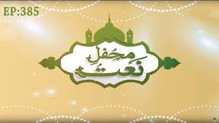 Mehfil e Naat Episode 385 – محفلِ نعت – Grand Mefhil e Milad – Madani Channel