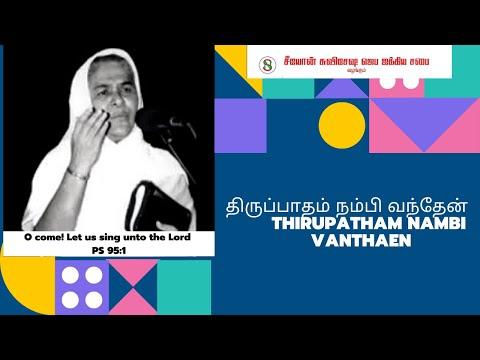 Thiru Patham | Sarah Navaroji | Tamil Old Christian Songs | Life Media