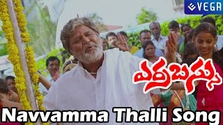 Errabus Movie - Navvamma Thalli Song - Dasari Narayana Rao,Vishnu - Latest Telugu Movie Song 2014