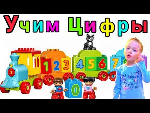 Учим цифры с паровозиком Лего Учимся считать  Развивающие игрушки Видео для детей  