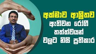 අක්මාව ආශ්රිතව ඇතිවන රෝගී තත්ත්වයන් වලට නිසි ප්රතිකාර   Piyum Vila   14 - 06 - 2021   SiyathaTV Thumbnail
