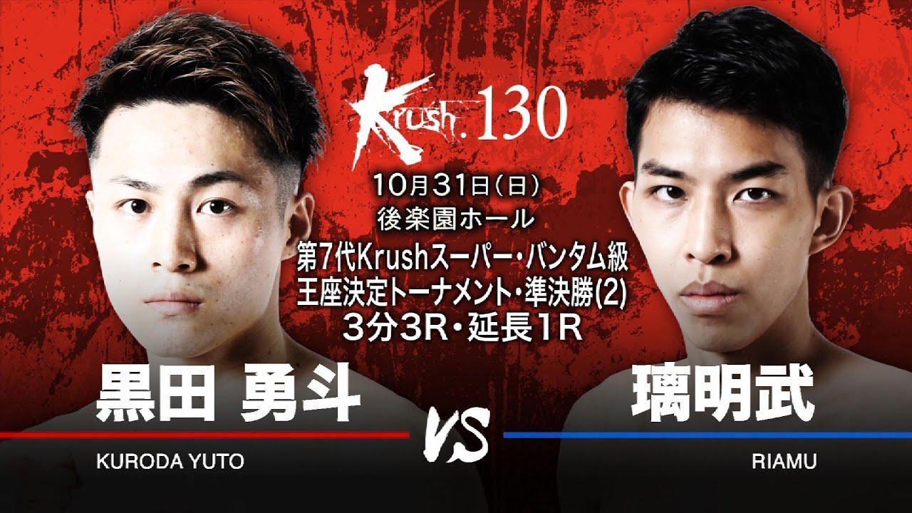 【煽り映像】黒田勇斗vs璃明武 21.10.31 Krush.130