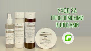 Уход за проблемными волосами от Greenmade
