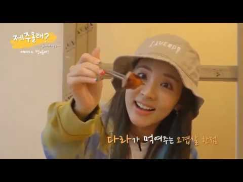 (EP.4-2 HYONI TV S4) 산다라&이세영의 정글의법칙