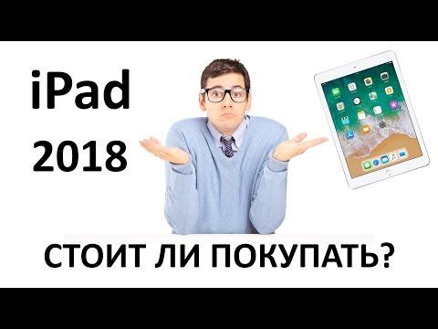 Планшет Apple IPad 2018 9,7 32GB Wi Fi, Space Grey