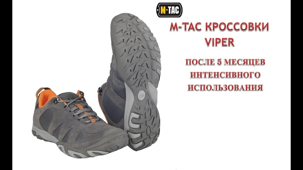 d35e823a M-TAC КРОССОВКИ VIPER ПОСЛЕ 5 МЕСЯЦЕВ - YouTube