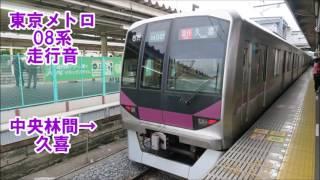Repeat youtube video 【全区間走行音】東京メトロ08系 走行音 中央林間→久喜