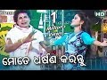 Mote Dharsana Karantu - Daitari Panda's Powerful Dialouge- Konark Gananatya
