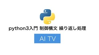 Pyhon3 入門 制御構文 繰り返し処理