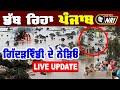 LIVE Punjab Flood News | Satluj Bakhra News