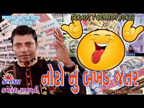 500 Ne 1000 Ni Note Bandhi  Kamlesh Prajapati  New Gujarati Jokes  Latest Gujarati Comedy Videos