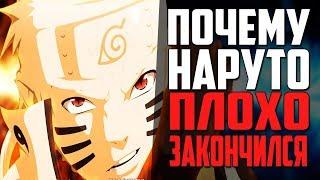 Как должен был закончиться Наруто? | Почему Кишимото закончил именно так? | Наруто Обзор | Naruto