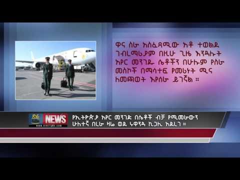 Ethiopia: The second All-Female flight operated to Rwanda, Kigali