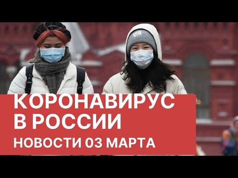 Коронавирус в России. Последние новости 3 марта (03.03.2020). Новости о коронавирусе в Москве