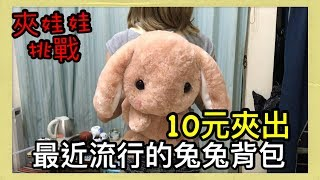 【夾娃娃挑戰】#38  10元倒爪捕獲最近流行的大兔兔背包 附上我們家可愛的兔寶寶~UFOキャッチャー