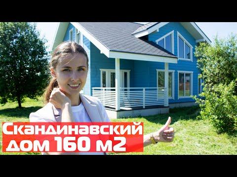 Скандинавский дом 160 м2 под ключ с участком//Каркасный дом своими руками из домокомплекта