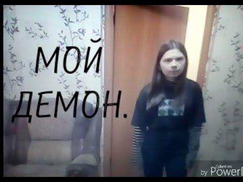 Клип для Nepeta 18. Песня_ Мой демон.(на русском.)