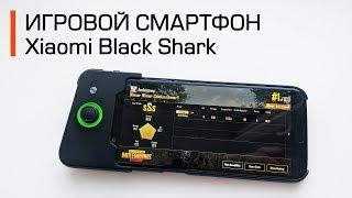 Обзор игрового смартфона Xiaomi Black Shark
