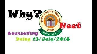 neet ug counselling pospone, delay of neet ug counselling,neet counselling 2018