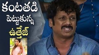 Actor Uttej Gets Emotional On Sri Reddy Issue |...