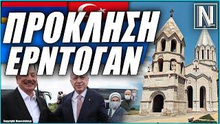 ΣΟΒΑΡΗ ΠΡΟΚΛΗΣΗ ΕΡΝΤΟΓΑΝ: Στέλνει μήνυμα στην Αρμενία από το Σουσί