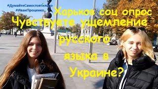 Харьков Чувствуете ли вы ущемление русского языка в Украине соц опрос Иван Проценко