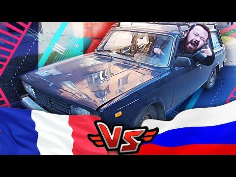 VOITURES FRANÇAISES VS RUSSES 2 - Daniil le Russe