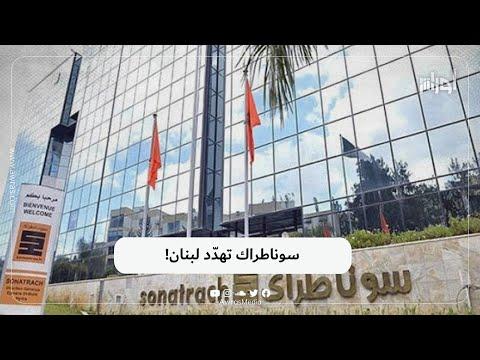 مسؤولون جزائريون يهددون نظراءهم اللبنانيين باللجوء إلى القضاء الدولي من أجل قضية سونطراك
